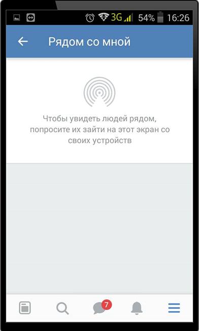 Отображение экрана для поиска пользователей Вконтакте, находящихся рядом