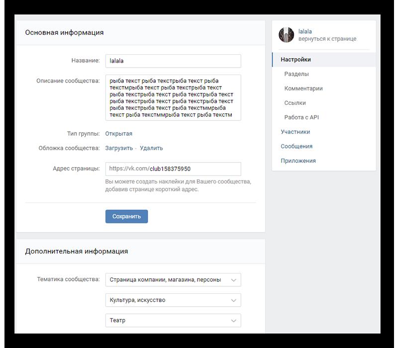 Отображение информации о сообществе Вконтакте