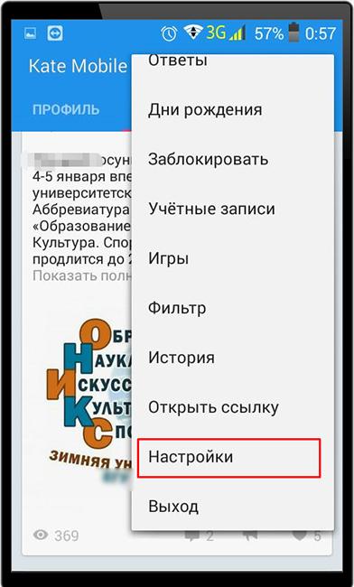 Отображение настроек приложения Kate Mobile для скрытия статуса Вконтакте