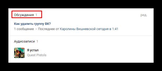 Отображение обсуждений группы Вконтакте
