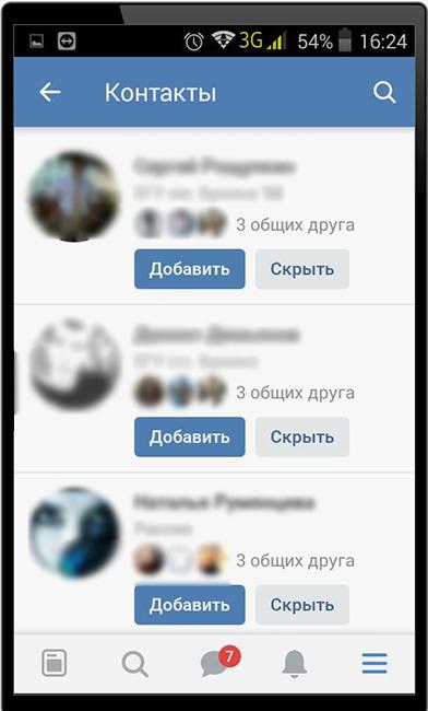 Отображение просканированных контактов из телефонной книги для Вконтакте