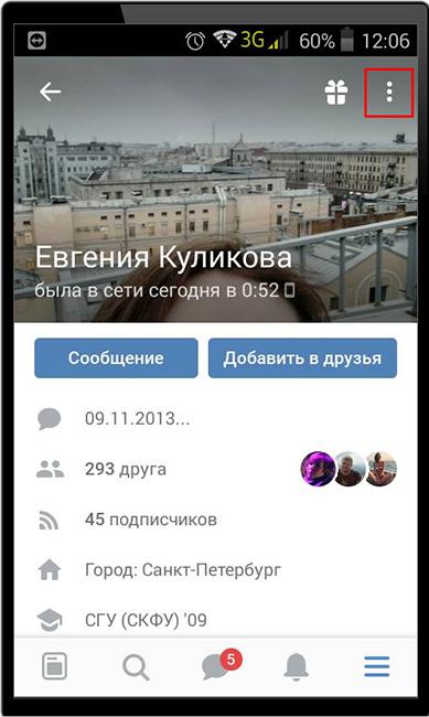 Отображение скрытых операций над пользователем через мобильное приложение Вконтакте