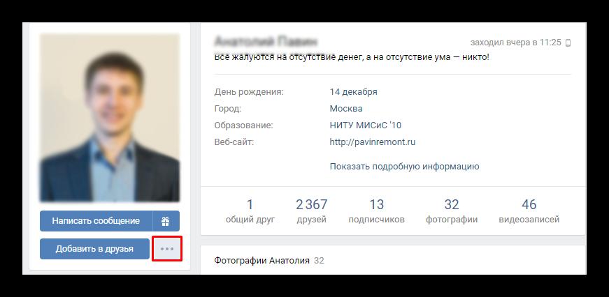 Отображение списка действий над аккаунтом Вконтакте