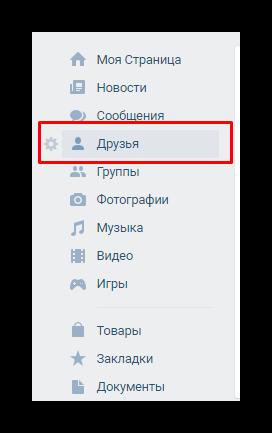 Отображение списка друзей ВК