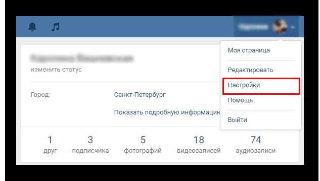Отображение списка настроек Вконтакте