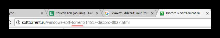 Отображение ссылки, ведущей на ресурс для скачивания Discord torrent
