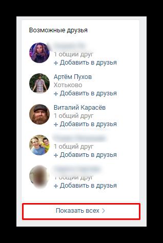 Отображение всех возможных друзей Вконтакте