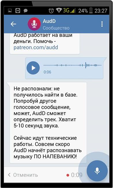 Отправка трека на распознавание через бот Вконтакте