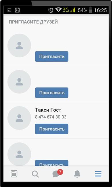 Отправление приглашения на регистрацию сервиса Вконтакте другу