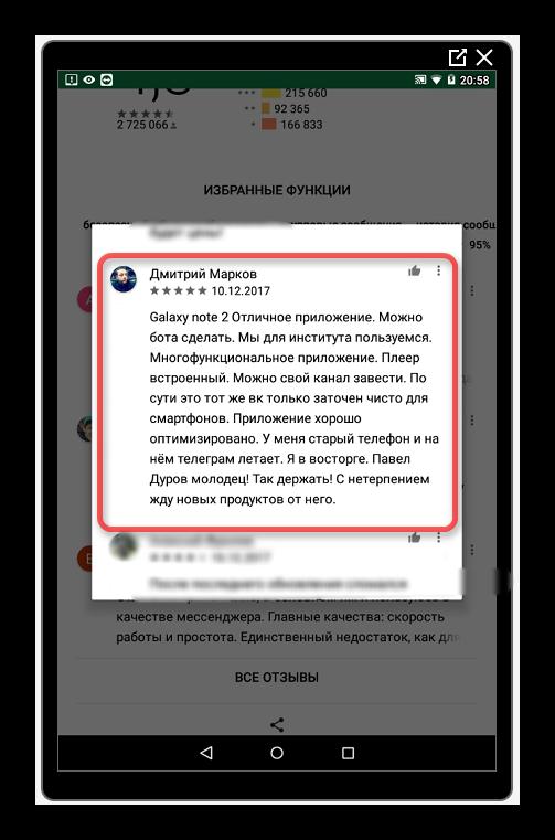 Оценка развлекательного функционала в мессенджере Телеграмм