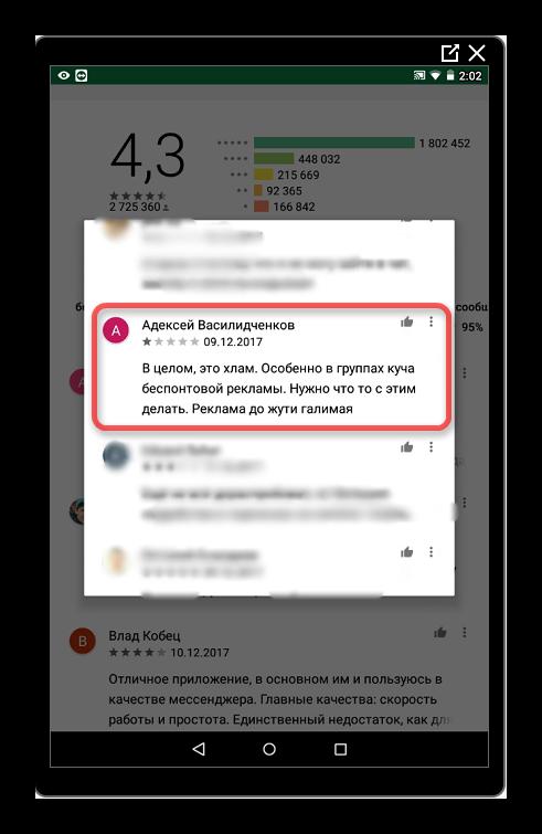 Отзыв недовольного пользователя Телеграмм