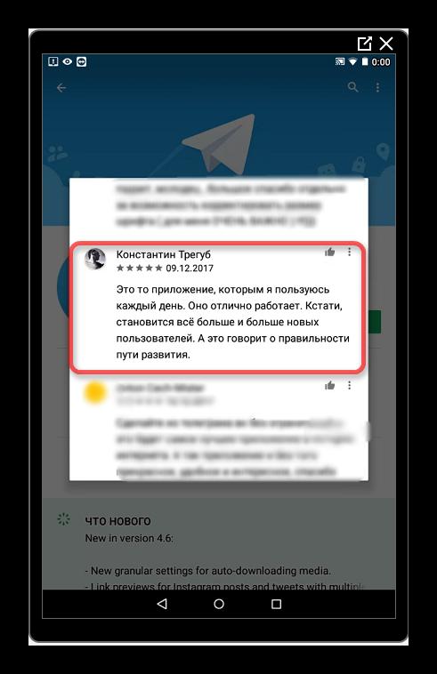 Отзыв удовлетворенного пользователя о работе Телеграмм