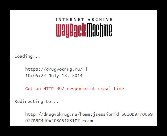Переадресация на сайт Друг Вокруг, как он выглядел в 2014 году