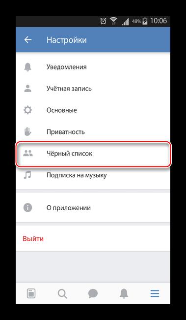 Переход к черному списку в мобильном приложении ВКонтакте