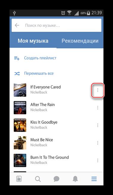 Переход к дополнительному меню аудиозаписи в плейлисте пользователя ВКонтакте