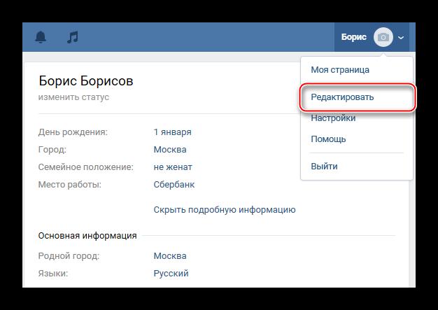 Переход к меню редактирования учетной записи ВКонтакте