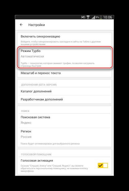 Переход к настройкам режима Турбо в Яндекс.Браузере