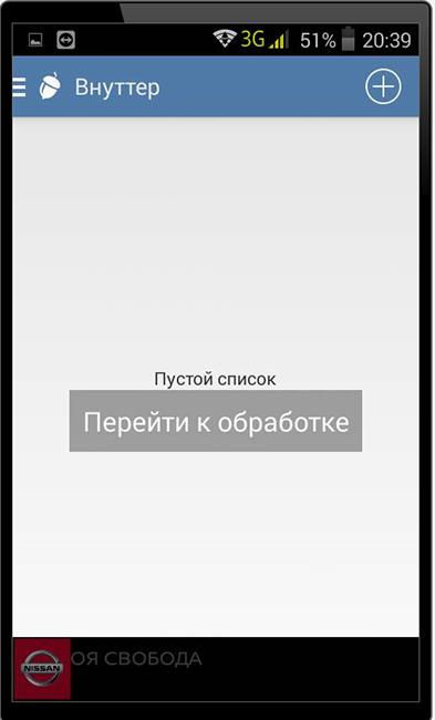 Переход к обработке личных сообщений Вконтакте через приложение Wnutter