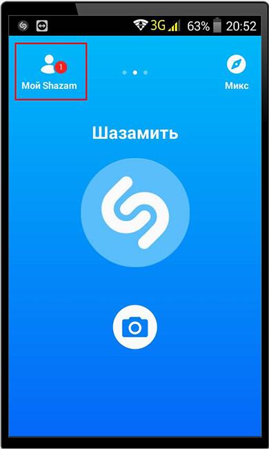 Переход к просмотру найденного трека через Shazam в режиме офлайн вместо Вконтакте
