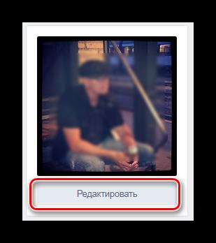 Переход к редактированию профиля ВКонтакте