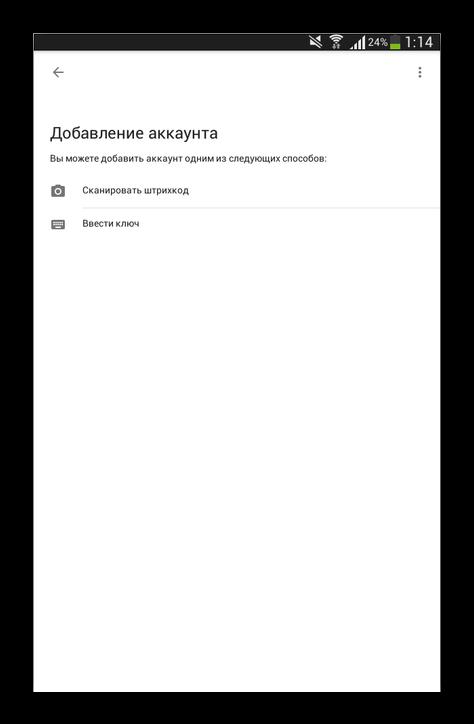 Переход к считываию штрих-кода с диалогового окна ВКонтакте