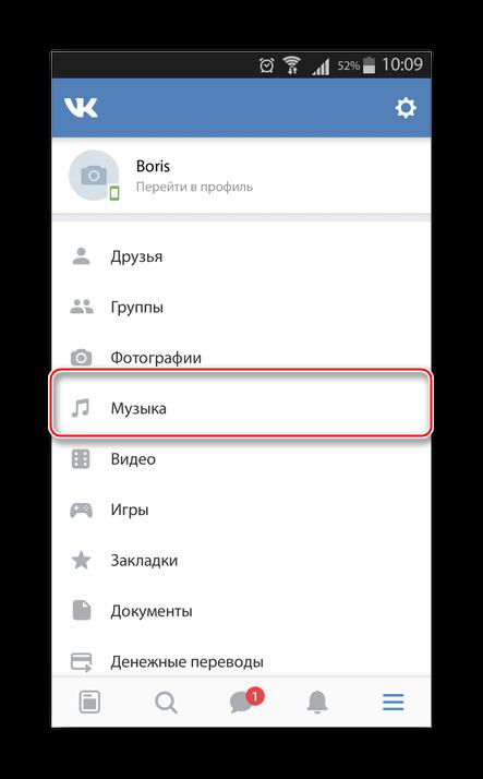 Переход к странице аудиозаписей пользователя ВКонтакте