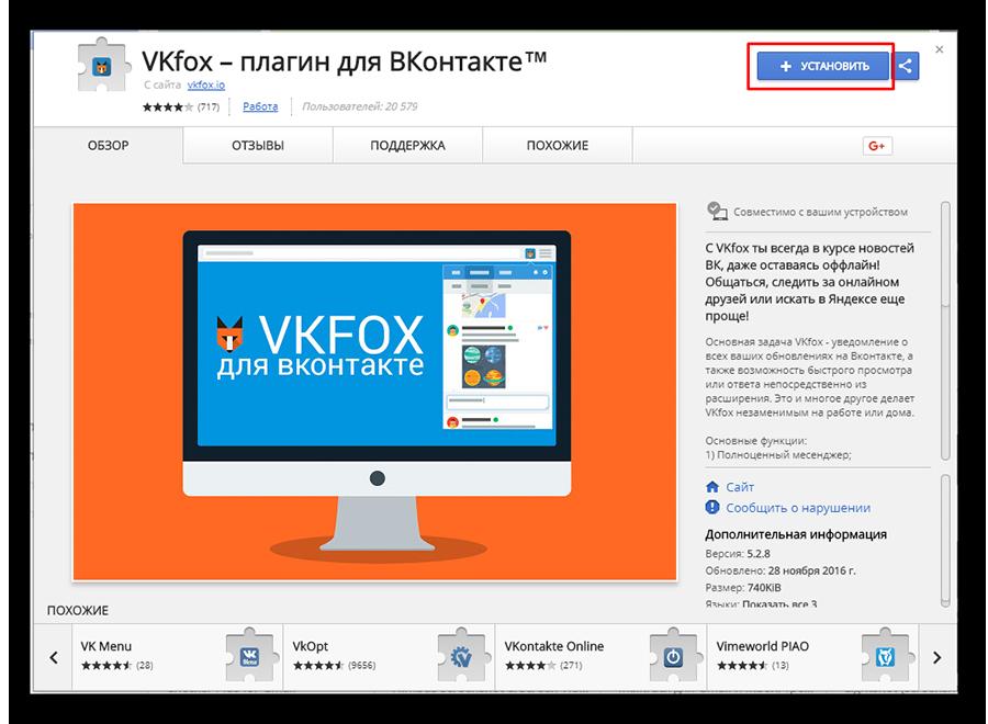 Переход к установке плагина VKfox для статуса невидимки ВК