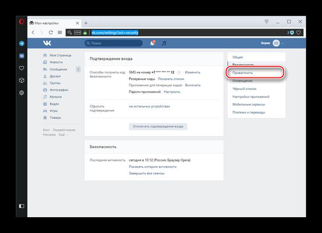 Переход к вкладке Приватность в группе настроек ВКонтакте