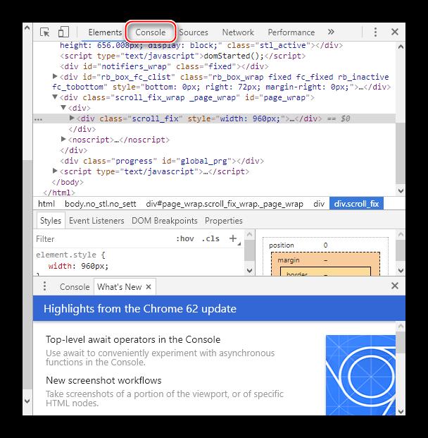 Переход ко вкладке Console в инструментах раработчика браузера