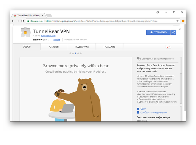 Переход на страницу расширения TunnelBear VPN для браузера Google Chrome