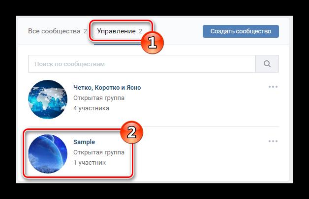 Переход в группу для удаления ВКонтакте