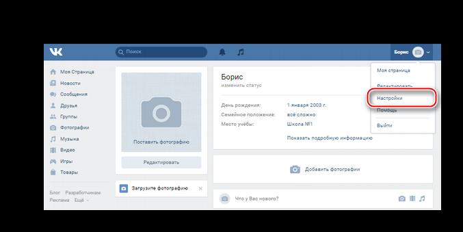 Переход в меню настройки учетной записи ВКонтакте