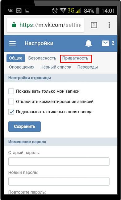 Переход в пункт Приватность Вконтакте для скрытия друзей