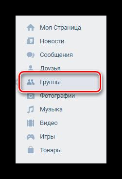 Переход в раздел Группы ВКонтакте