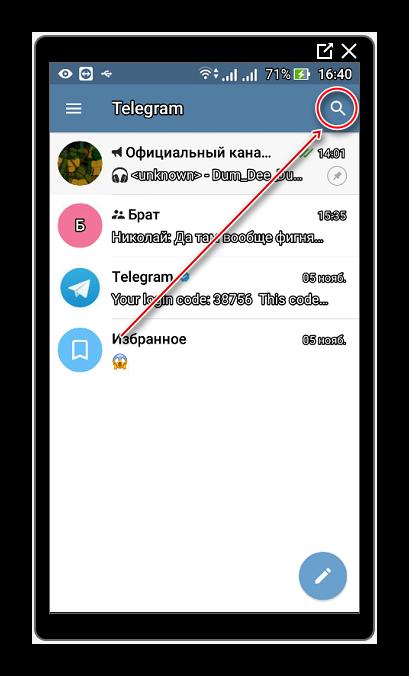 Переход в строку поиска в мессенджере Телеграмм