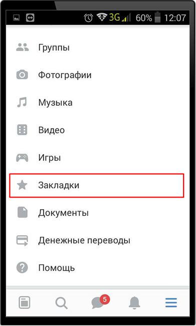 Переход в закладки через мобильное приложение ВК