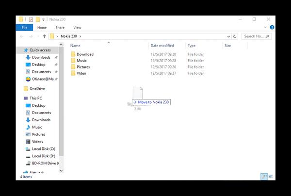 Перемещение файла со Skype во внутреннюю память телефона через USB