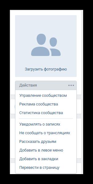 Перевести сообщество Вконтакте в группу для удаления