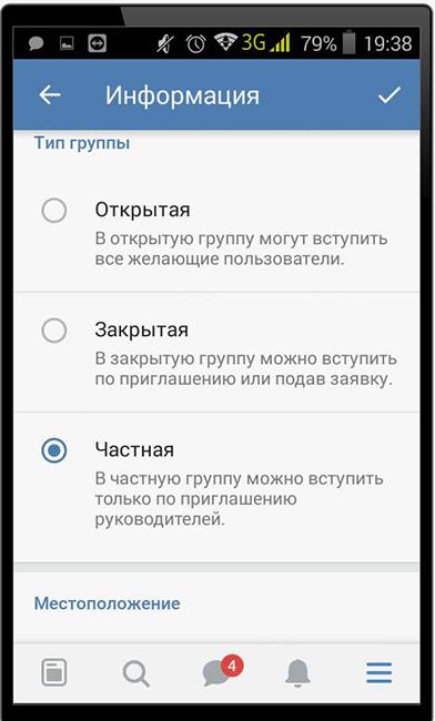 Перевод группы к частному типу Вконтакте для удаления