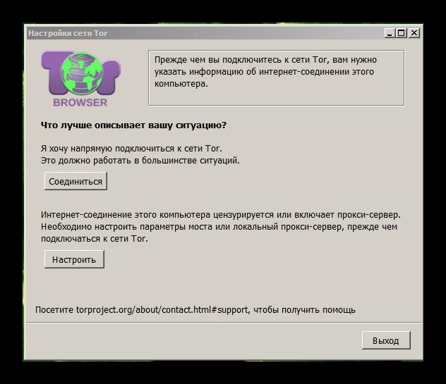 Первый запуска браузера тор