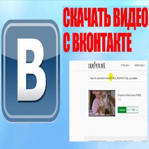 Плагин для скачивания музыки и видео с Вконтакте savefrom
