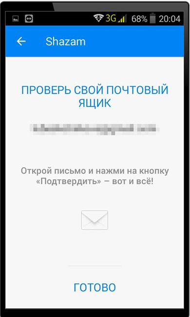 Подтверждение авторизации на сервисе Shazam для сканирования музыки и сравнения с ботом Вконтакте