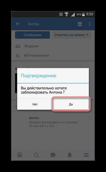 Подтверждение блокирования пользования через мобильное приложение ВКонтакте