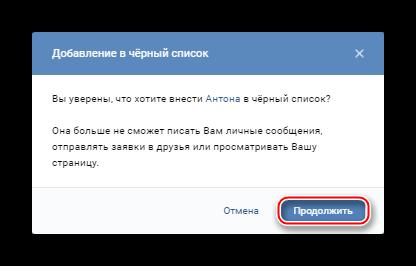 Подтверждение блокирования пользователя из группы подписчиков ВКонтакте