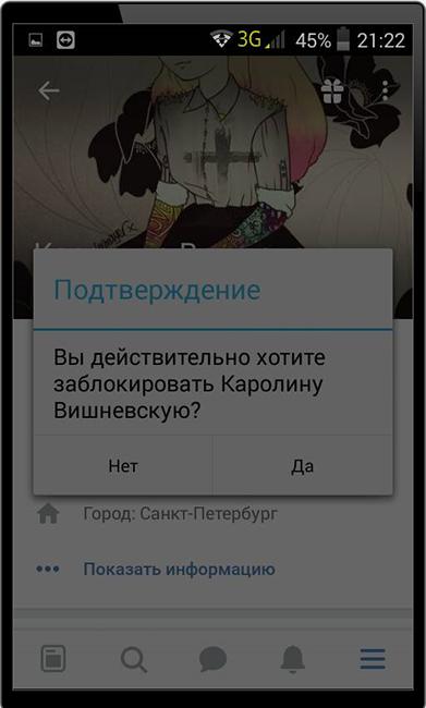 Подтверждение блокировки аккаунта ВК
