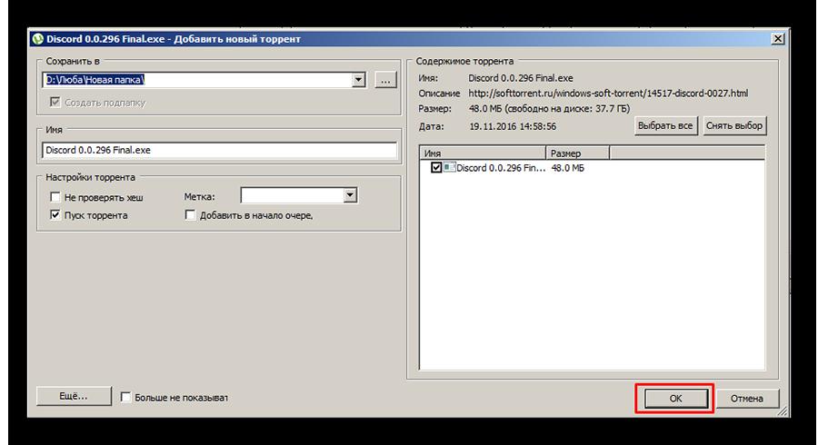 Подтверждение добавления торрента Дискорд в utorrent