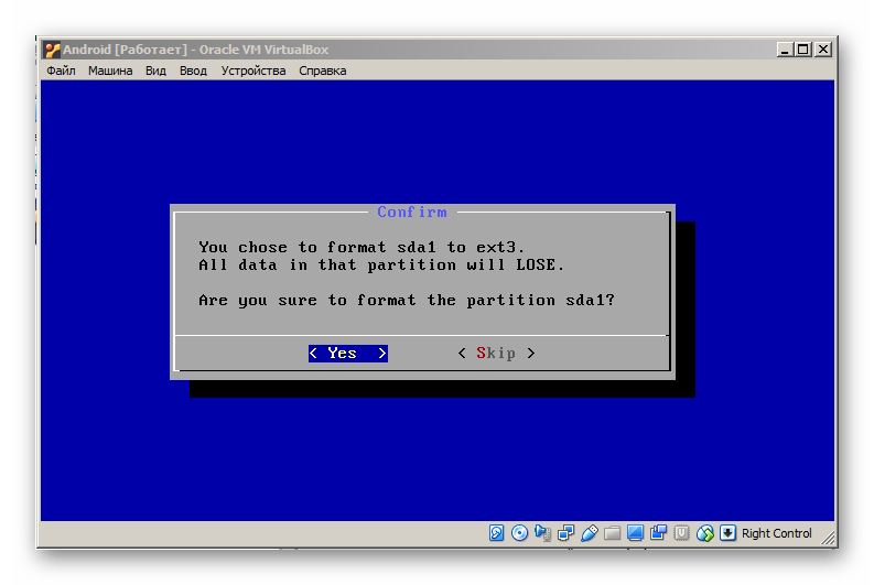 Подтверждение форматирования раздела устанавливаемой ос андроид на виртуальную машину