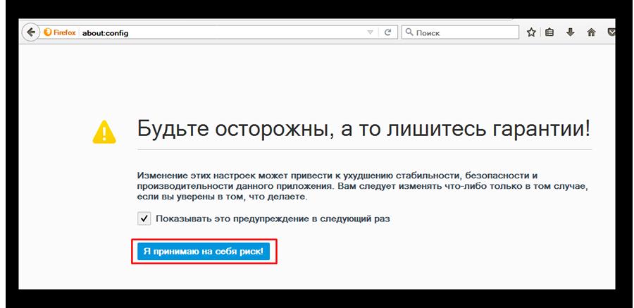 Подтверждение изменений настроек конфигурации браузера Mozilla для установки плагина Вконтакте
