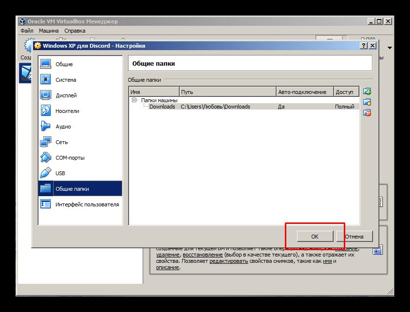 Подтверждение изменений параметров Windows XP для дальнейшей установки Дискорд