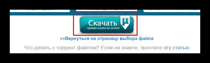 Подтверждение скачивания Discord torrent файла
